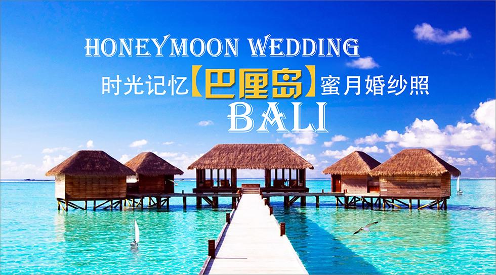 巴厘岛海外蜜月旅拍