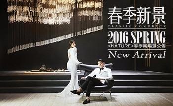 2016《NATURE》春季新场景公售_韩国艺匠Artiz studio