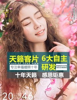 天籁婚纱摄影_2017天籁春季主题最新客片3.13