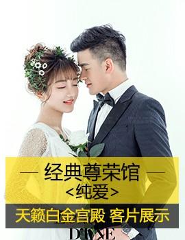 【天籁白金宫殿】经典尊荣内景客片展示