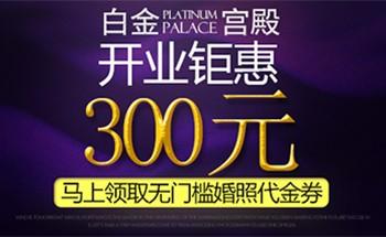 【天籁白金宫殿】300元无门槛婚照代金券_天籁婚纱摄影