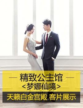 【天籁白金宫殿】精致公主内景客片展示