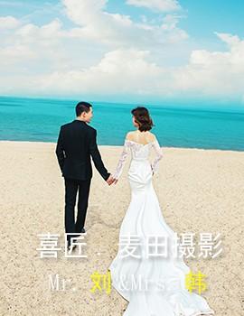 喜匠麦田婚纱摄影_【客照欣赏】MR LIU&MRS HAN