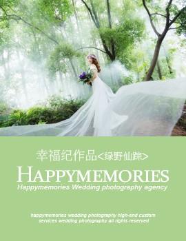 【幸福纪】绿野仙踪