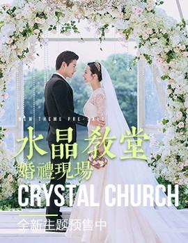 水上教堂婚礼主题-预售