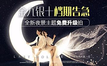 金九银十档期告急丨全新夜景主题免费升级拍摄_武汉唯一视觉
