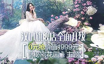 汉口旗舰店全面升级丨0元抢价值1999元《秘密花园》主题_武汉唯一视觉
