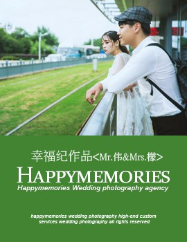 【幸福纪客片】Mr伟.&Mrs.檬