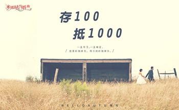 【米娜时尚婚典】预存100抵1000