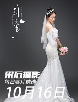 果石摄影_2017年10月16日客片集锦