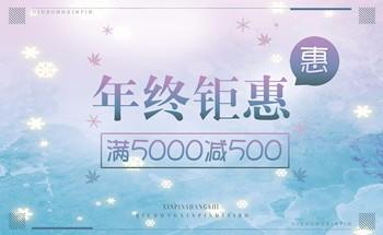 【米娜时尚婚典】年终钜惠,满5000减500
